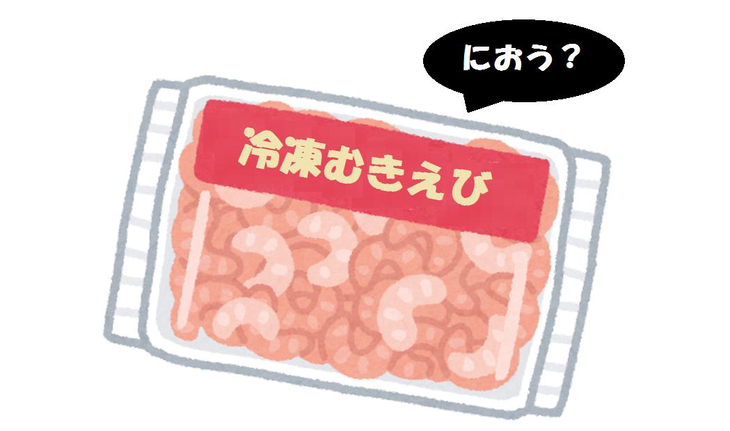 スーパーで買った冷凍むきえびの臭みの原因と超簡単な対処方法