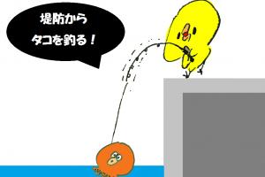 堤防 タコ釣り 方法